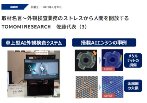 Read more about the article (公財)神奈川産業振興センターのHPに弊社の紹介記事が取り上げられました。
